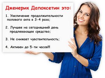 Дженерик Дапоксетин