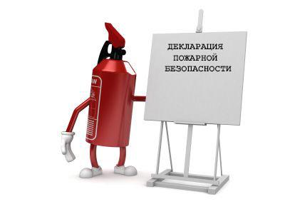 Покупка средств пожаротушения