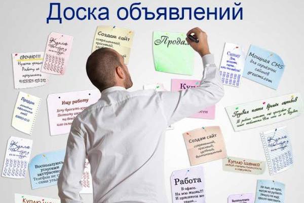 Объявления Украины