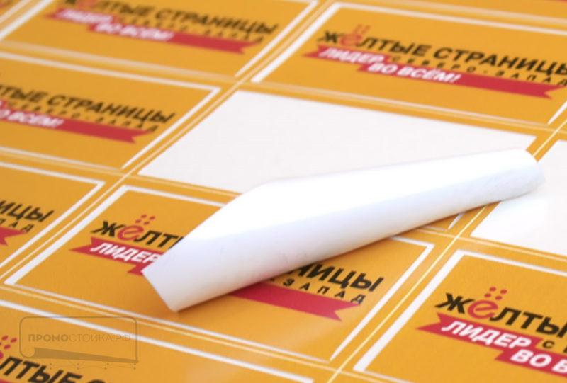 печать самоклеющихся листовок